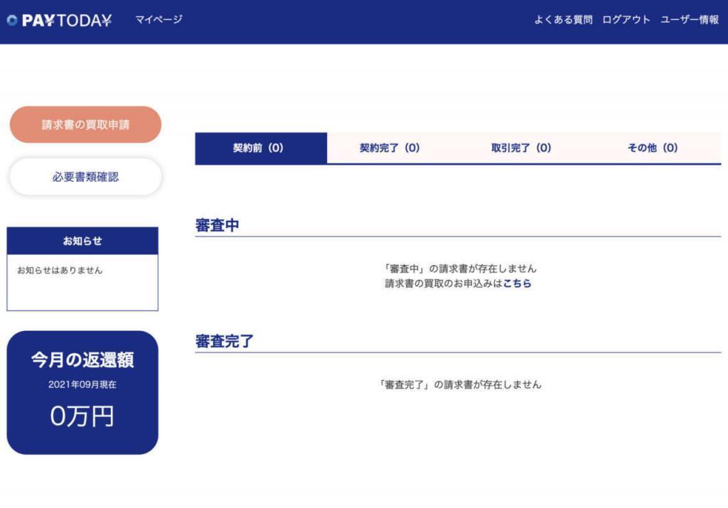 PayToday マイページ