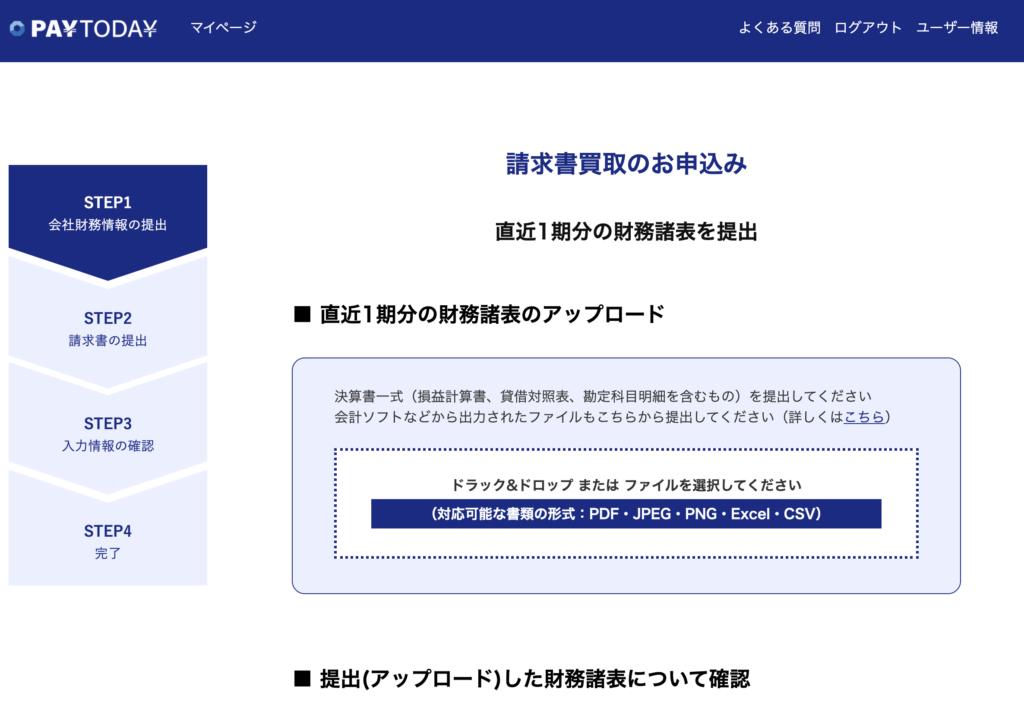 PayToday 買取申込