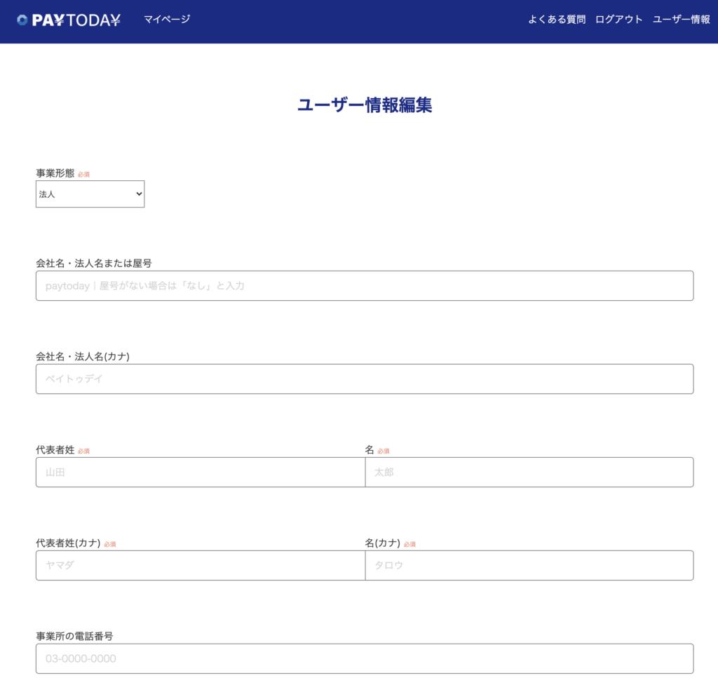 PayToday ユーザー情報編集